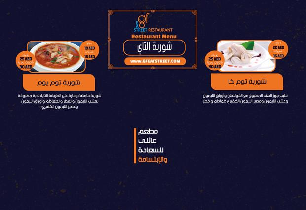 4.design_INSIDE_Thai_Soups_EX-1-ar.jpg