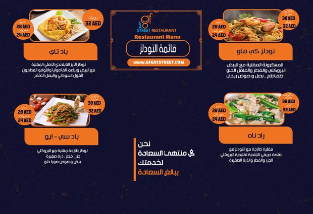 10.design_INSIDE_Noodles_EX-1-ar.jpg