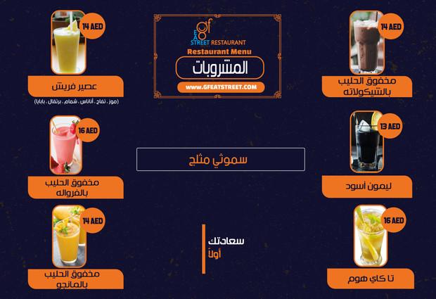 15.design_INSIDE_Drink_EX-1-ar.jpg