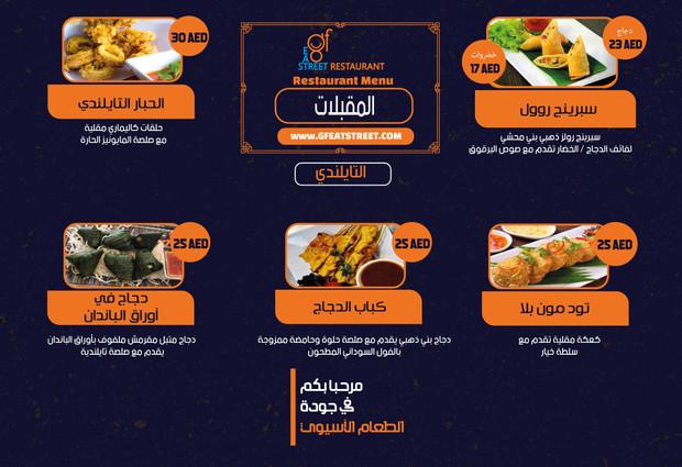 2.design_INSIDE_Thai_Appetizers_EX1-1-ar