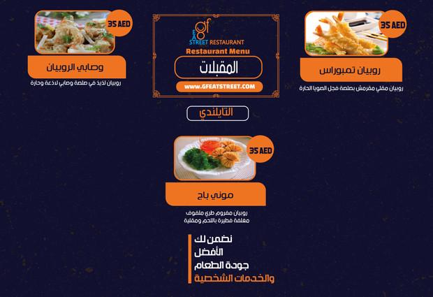 3.design_INSIDE_Thai_Appetizers_EX-1-ar.