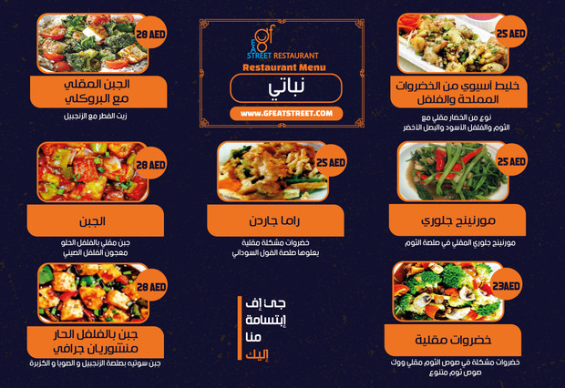 6.design_INSIDE_Vegetarian_EX-1-ar.jpg