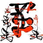 freeform calligraphy-500-06.jpeg