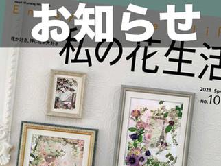 さくら中学が押し花の雑誌で紹介!?