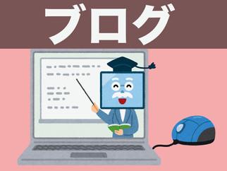 ICTを活用した学習。生徒の反応は?