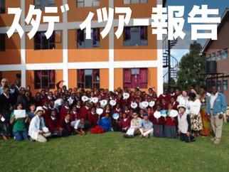 さくら女子中学校スタディツアー2017の報告