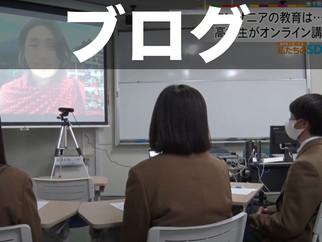 瀬戸内海放送の企画で、岡山学芸館高校の生徒とSDGsを考える!