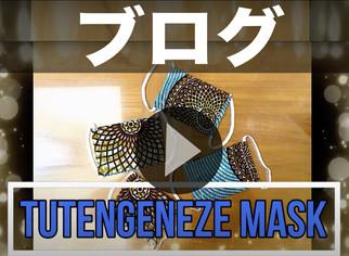 日本からタンザニアを応援する方々の活動をご紹介!