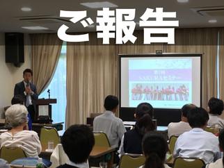 第1回SAKURAセミナー(さくら女子中学校報告会)を開催