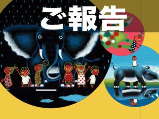 アフリカンペイントアーティストSHOGEN氏が個展の売り上げの一部をさくら女子中学校に寄付
