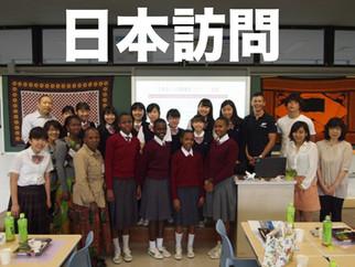 さくら女子中学校の日本訪問