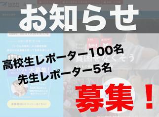 【高校生100名、先生5名】限定!※9/28(月)まで!