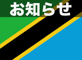 タンザニアの学校再開が決定!