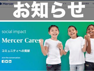 マーシュ・マクレナン・グループのマーサージャパンが、さくらの活動をサポート!