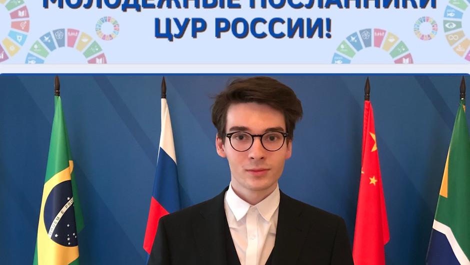 Вадим Кузнецов - Молодежный посланник ЦУР №7 в России в 2021-2022 гг.