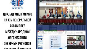 V. Ruzakova speaks at the Northern Forum's General Assembly