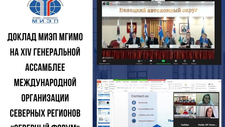 """Доклад В. Рузаковой на ГА международной организации серверных регионов """"Севфорум"""""""