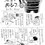 漆塗りのおひつ 1/2