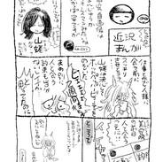 近況漫画・山姥編