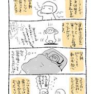 寝違え漫画