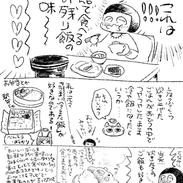 漆塗りのおひつ 2/2