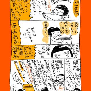 修羅場絵日記