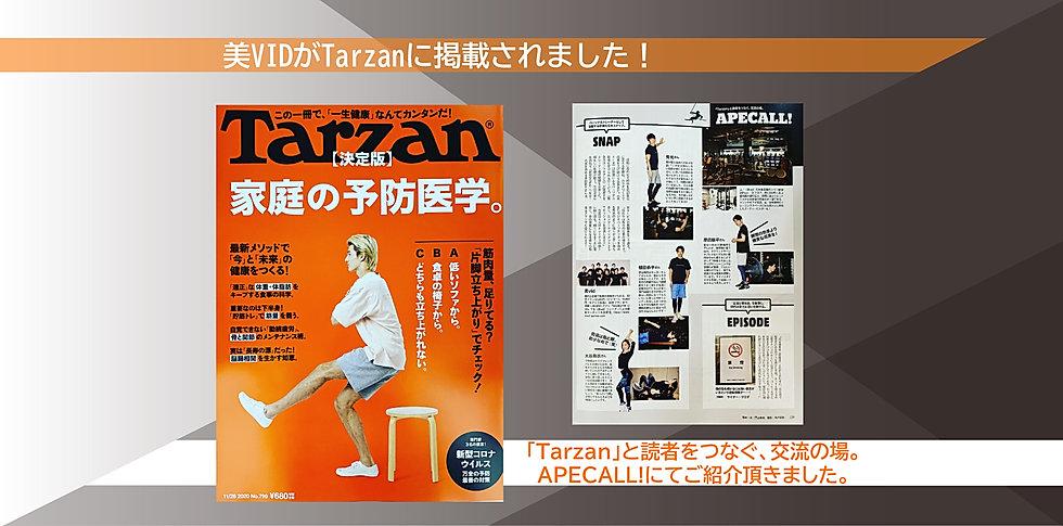 Tarzan掲載.jpg
