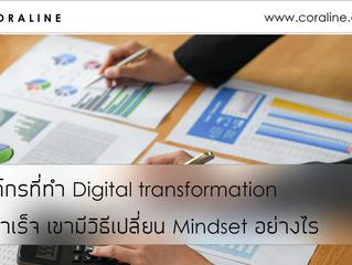 องค์กรที่ทำ Digital transformation  ได้สำเร็จเขามีวิธีเปลี่ยน mindset อย่างไร