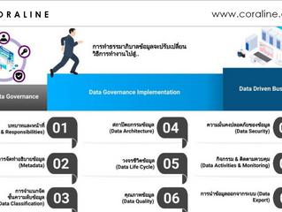"""Data Governance โครงการที่ทุกองค์กร """"ต้องทำ"""""""