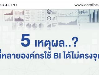 5 เหตุผลที่หลาย องค์กรใช้ BI ได้ไม่ตรงจุด