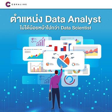 ตำแหน่ง Data Analyst ไม่ได้น้อยหน้าไปกว่า Data Scientist