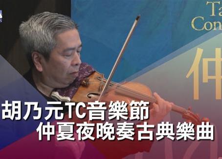 胡乃元TC音樂節 大編制參演