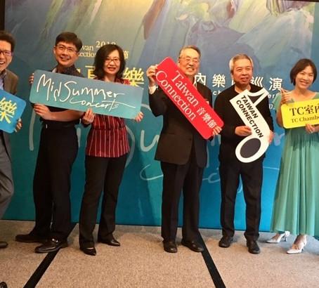 TC音樂節53位音樂家助陣 偏鄉學童賞樂
