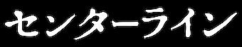 センターライン題字2.png