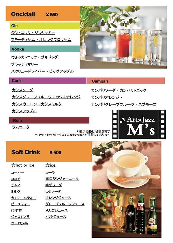 DRINK2jpeg のコピー.jpg
