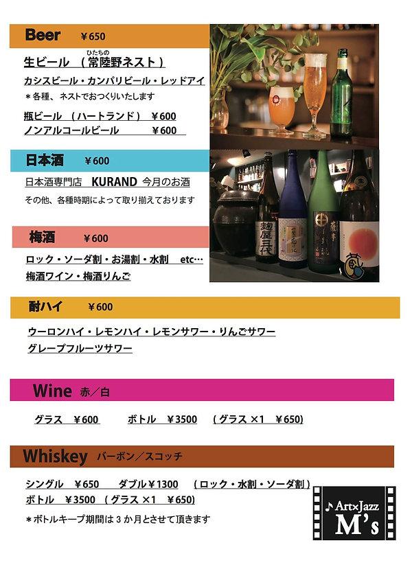 drink1jpeg のコピー.jpg