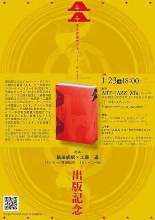 出版記念イベント.jpg