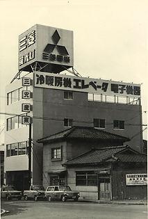 1966sanko.jpg