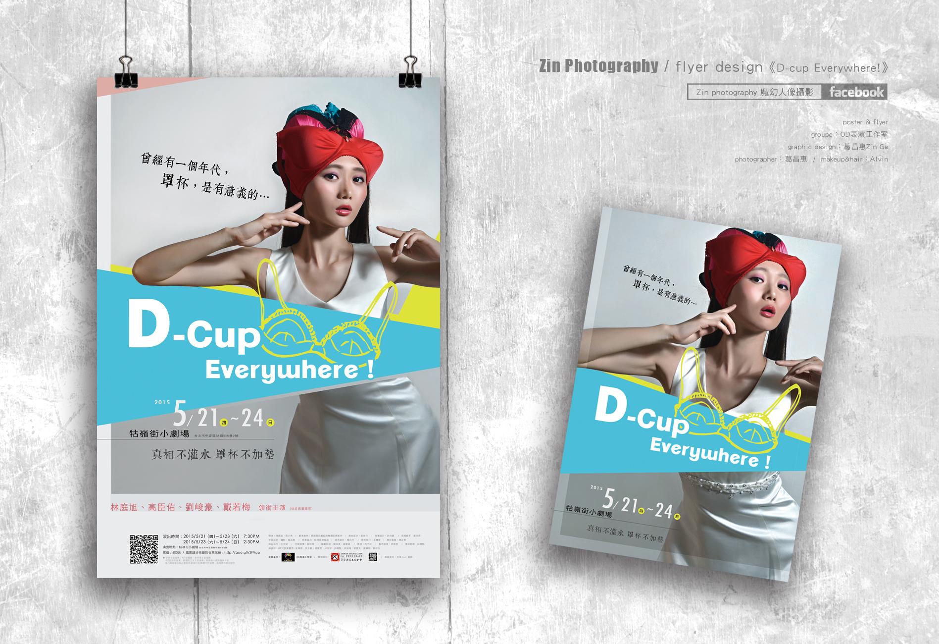Dcup_作品集版型2