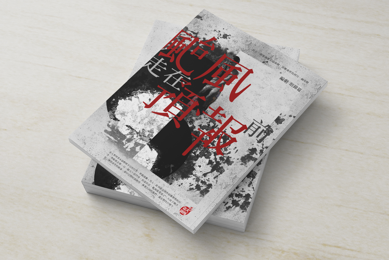 Letter Magazine Mock up_颱風3