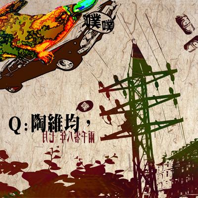 Q陶_EDM1
