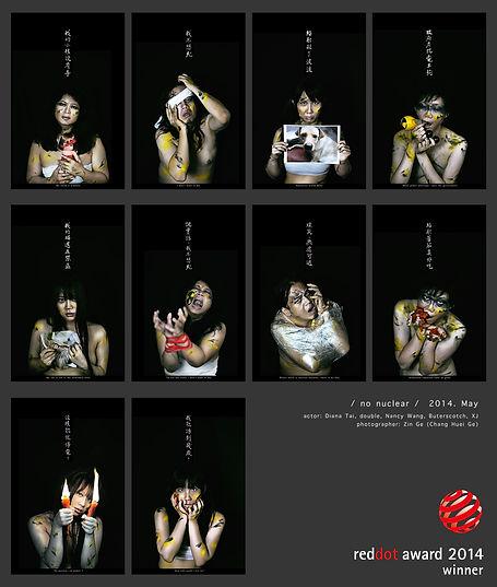 反核海報nonuclear poster_葛昌惠