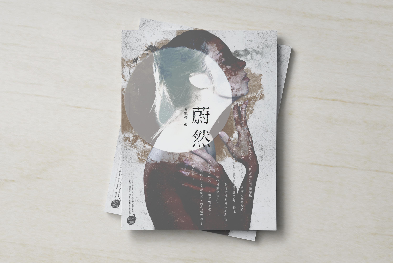 Letter Magazine Mock up_蔚然2