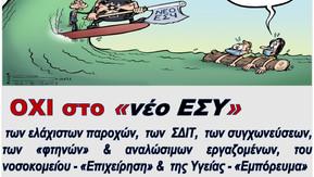 Λευκάδα: Όλοι οι Συνάδελφοι υγειονομικοί, εργαζόμενοι στην 24ωρη Πανυγειονομική απεργία στις 21/10