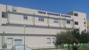 ΟΕΝΓΕ: Καταγγέλλει την παρέμβαση της διοίκησης του Νοσοκομείου Μεσσηνίας στα εσωτερικά του Σωματείου