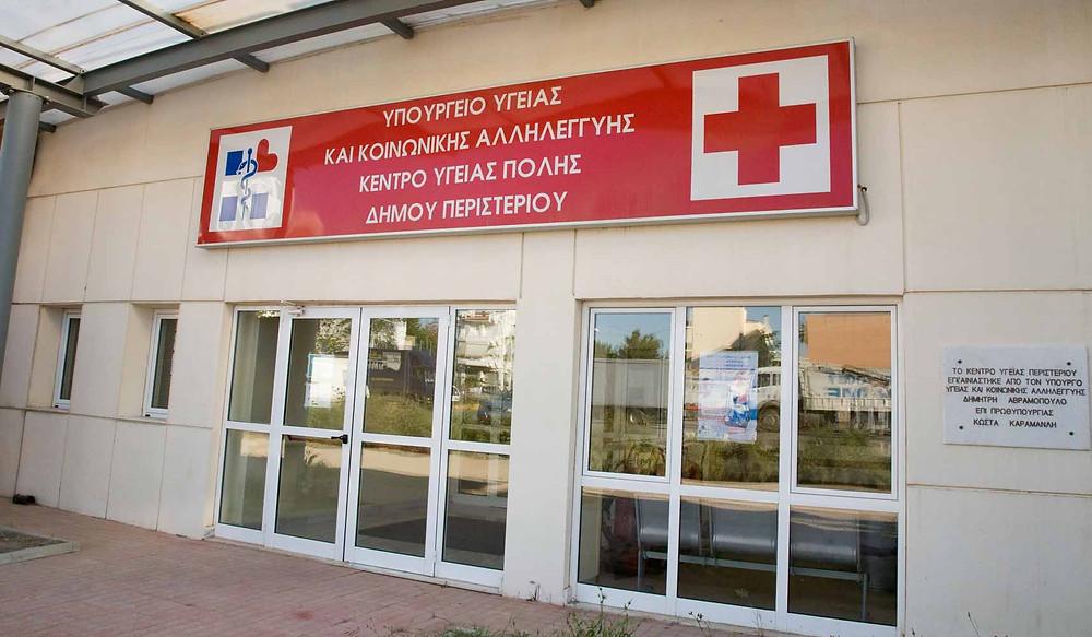 κέντρο υγείας περιστεριου οενγε