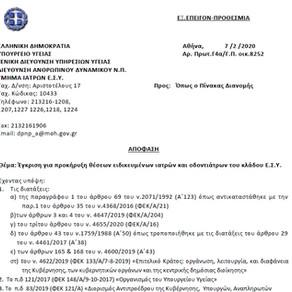 Έγκριση για προκήρυξη θέσεων ειδικευμένων ιατρών και οδοντιάτρων του κλάδου ΕΣΥ