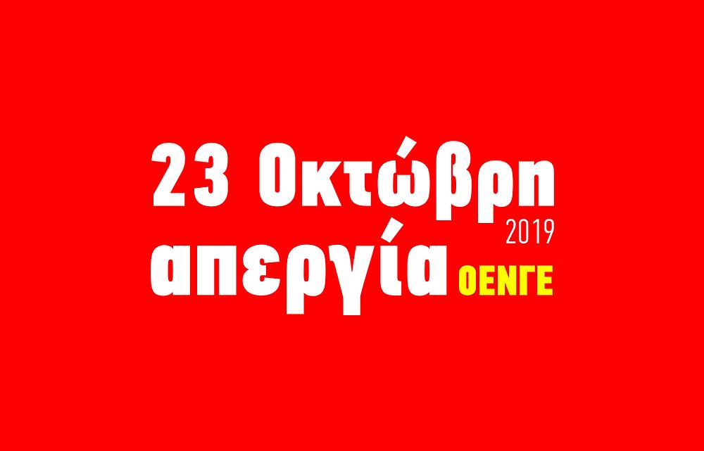 23 οκτωβρη οενγε - 23 oktovri oenge