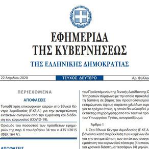 ΦΕΚ για την αποζημίωση των πρόσθετων εφημεριών