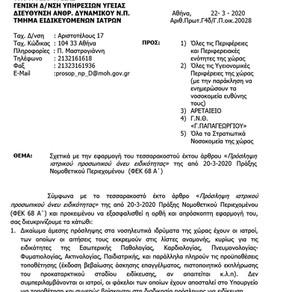 Υπουργείο Υγείας: Εγκύκλιος για προσλήψεις ιατρικού προσωπικού άνευ ειδικότητας